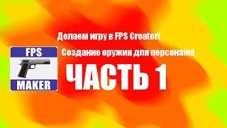 Делаем игру с нуля в FPS Creator!(создание оружия и его анимации)ЧАСТЬ 1