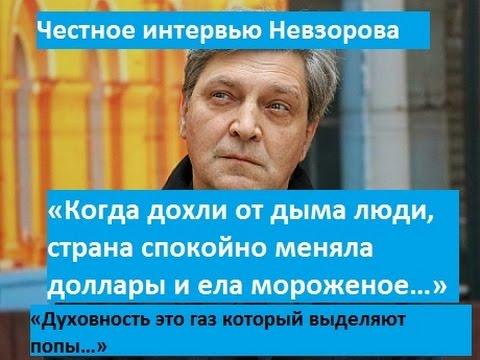 Честное интервью Невзорова