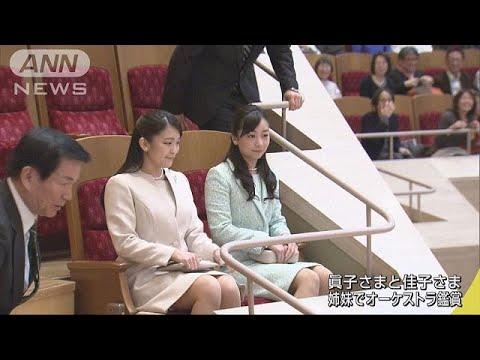 眞子さま佳子さま 姉妹で少年少女オーケストラ鑑賞(19/03/24)