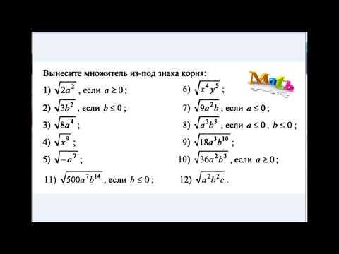 #97 Урок 22. Вынесение общего множителя из-под знака корня в выражениях с переменными. Алгебра 8 кл.