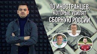 MONEYBALL 2 0 10 иностранцев которые могут усилить сборную России