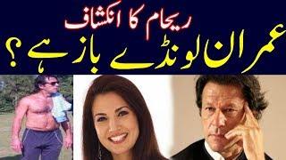 Reham Khan Book ? Reham Khan Says Imran khan Londy Baz hai?