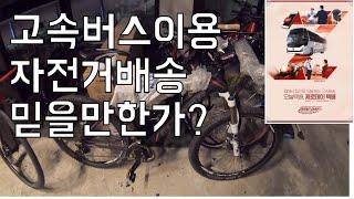새벽6시 고속버스로 자전거 보내기 안전할까?