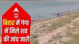 'Investigation underway' Bihar Health Min after bodies found floating in Ganga