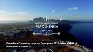 Свадьба в Греции на острове Санторини 2016, Макс и Инга