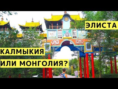 Элиста (Калмыкия): Обзор Города, Золотые Ворота, Буддийский Храм, Пагоды Семи Дней и т.д.