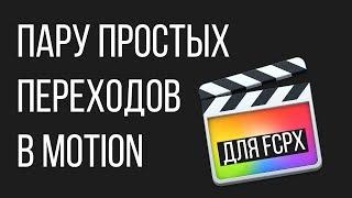 Монтаж видео в FCPX. Создание двух простых переходов в Motion для Final Cut Pro X