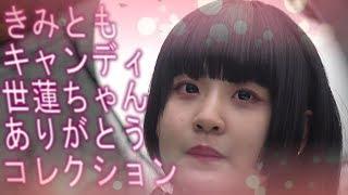松村世蓮ちゃん さよならファン動画.
