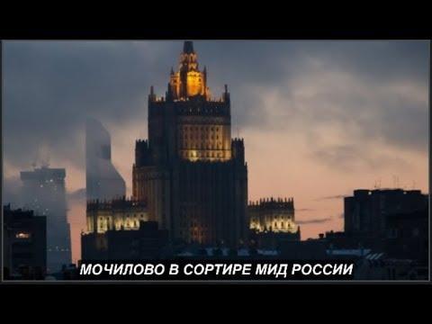 Мочилово в сортире  МИД России. №1091