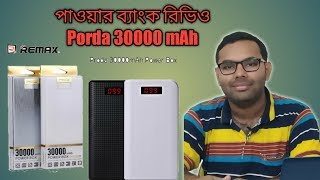 power bank review. remax proda 30000 mah, best power bank. travelling power bank. power bank
