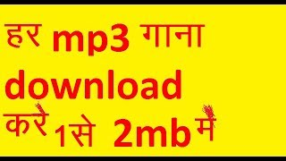 how to download low MB mp3 songs in telugu | best website 2017