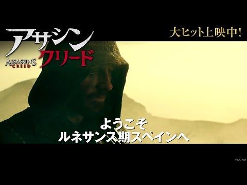 【映画】★アサシン クリード(あらすじ・動画)★