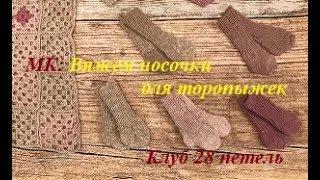 МК Вяжем носочки для торопыжек. Клуб 28 петель