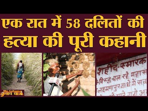 Laxmanpur Bathe Massacre