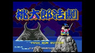 PCE『桃太郎活劇』クリア ♯323