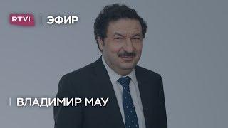 Владимир Мау: «В России четко усвоили советские уроки, как управлять благосостоянием»