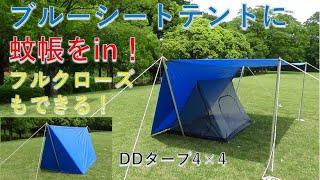 【ロープワーク術】ブルーシートテントに蚊帳を入れてフルクローズする方法!