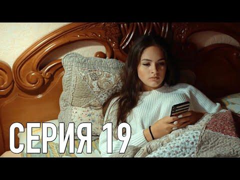 Моя Американская Сестра 2 — Серия 19 | Сериал