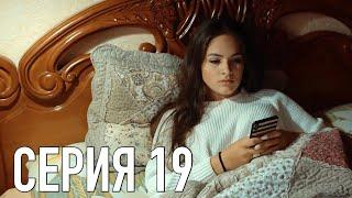 Моя Американская Сестра 2 - Серия 19 | Сериал