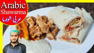 Arabic Shawarma Recipe  Restaurant Style Arabic Shawarma  Tahini Sauce and Bread (Complete Recipe)