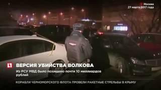 Появились новые факты в деле убийства главы РСУ МВД Николая Волкова