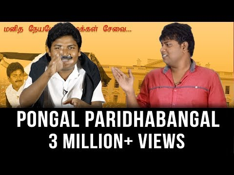 Vaiko Emotional Speech Spoof |  Pongal Paridhabangal | Madras Central thumbnail