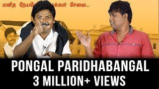 Vaiko Emotional Speech Spoof    Pongal Paridhabangal   Madras Central