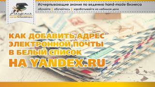 ��� �������� ����� � ����� ������ �� Yandex ru