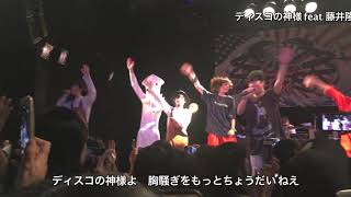 「カニへ西へ」 vol.3 撮影可能タイム MAGiC BOYZ×藤井隆 「ディスコの...