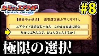 【実況】 カービィのエアライド でたわむれる Part8
