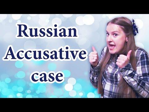 Russian cases: Accusative case - винительный падеж, russian grammar