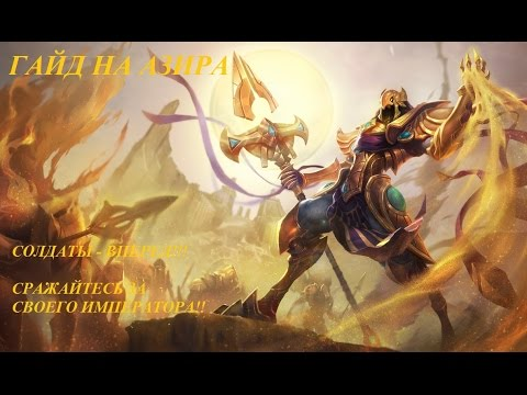 видео: league of legends Гайд на Азира