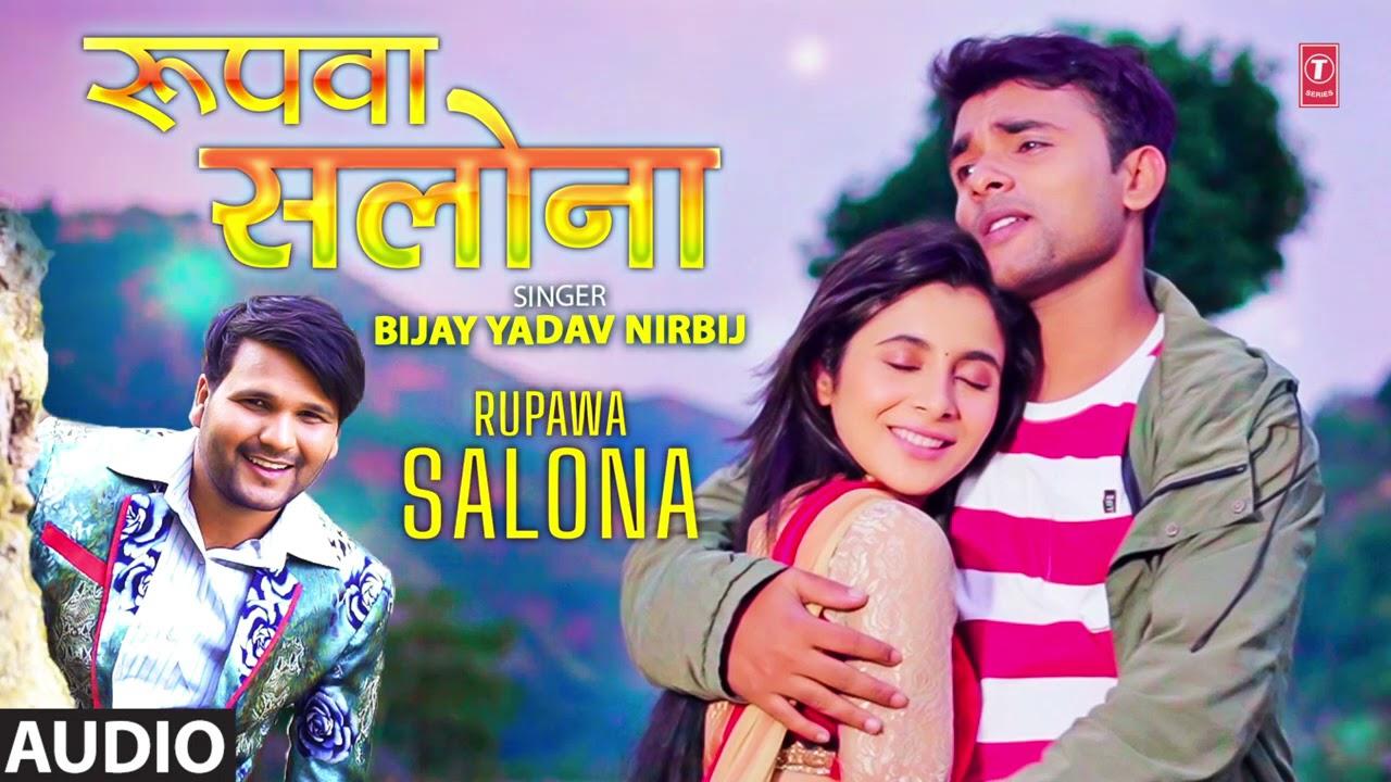 Rupawa Salona | Bhojpuri Romantic Song | Bijay Yadav Nirbij | T-Series HamaarBhojpuri
