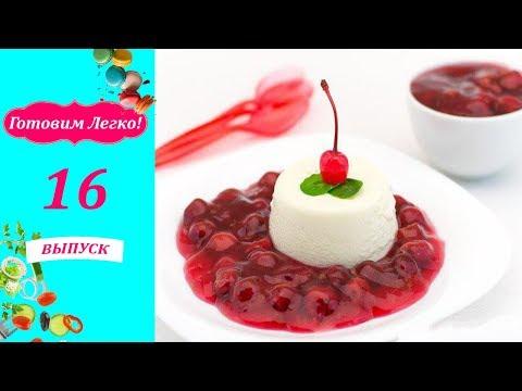 17 Миндальное бланманже с вишневым соусом
