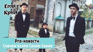 PRO-новости/Съемки клипа Самая-Самая/25.09.2014/Егор Крид