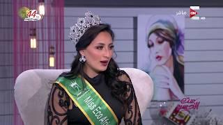 ست الحسن - تعرف على مسابقة ملكة جمال مصر للسياحة والبيئة