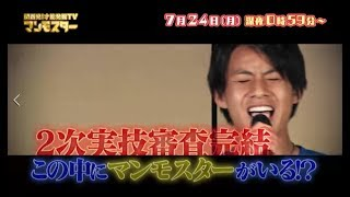 7月24日『関西発!才能発掘TV マンモスター』