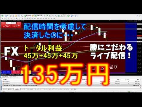 【 FX 】3/12の限定ライブ配信  利益135万!勝ちにこだわるライブ配信!負けることは許されない!
