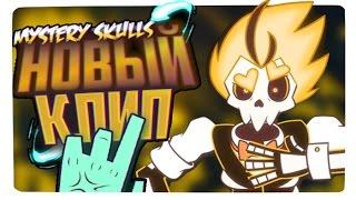 ВСЯ ИНФОРМАЦИЯ О НОВОМ КЛИПЕ MYSTERY SKULLS - Mystery Skulls Animated