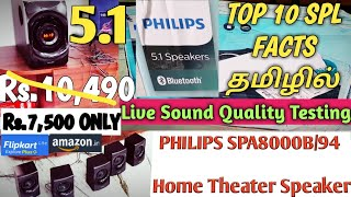 PHILIPS SPA8000B 5.1 Home Theater Speaker with Low Cost - TOP 10 Unboxing LIVE Quality Test in Tamil
