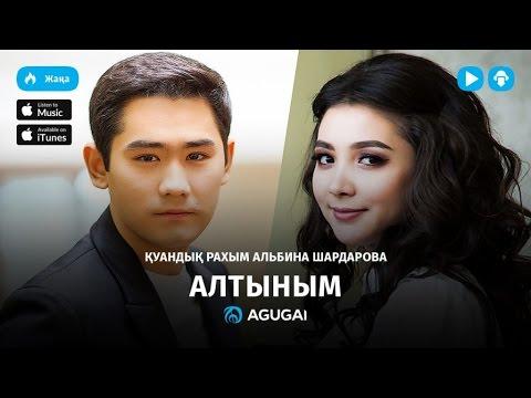 Куандык Рахым Альбина Шардарова - Алтыным (аудио) - Видео из ютуба