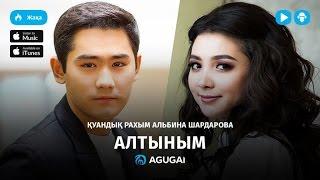Куандык Рахым Альбина Шардарова - Алтыным (аудио)