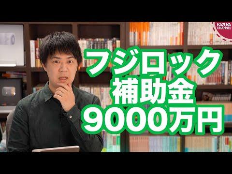 2021/08/26 フジロック、出演者が政権批判するも国から9000万円の補助金を受けていたw