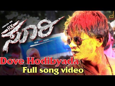 Rx Suri - Dove Hodibyada Full Song Video | Duniya Vijay, Akanksha | Arjun Janya