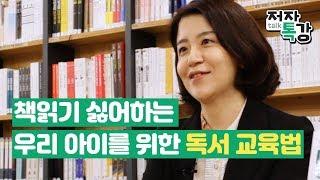 책 읽기 싫어하는 우리 아이를 위한 독서 교육법! 김소…