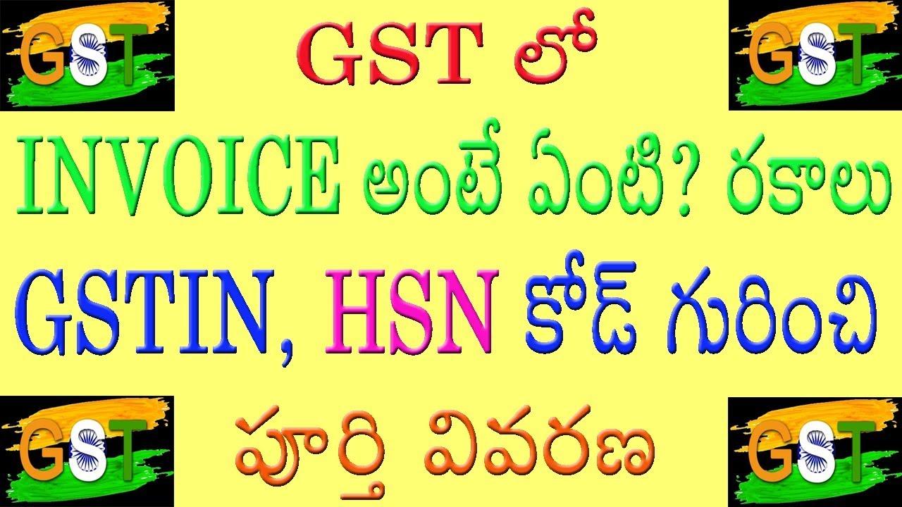 GST bill what is Invoice? invoice types GSTIN HSN code under GST in ...