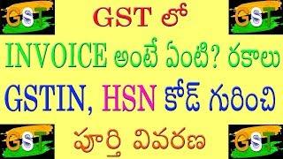 GST bill what is Invoice? invoice types GSTIN HSN code under GST in Telugu