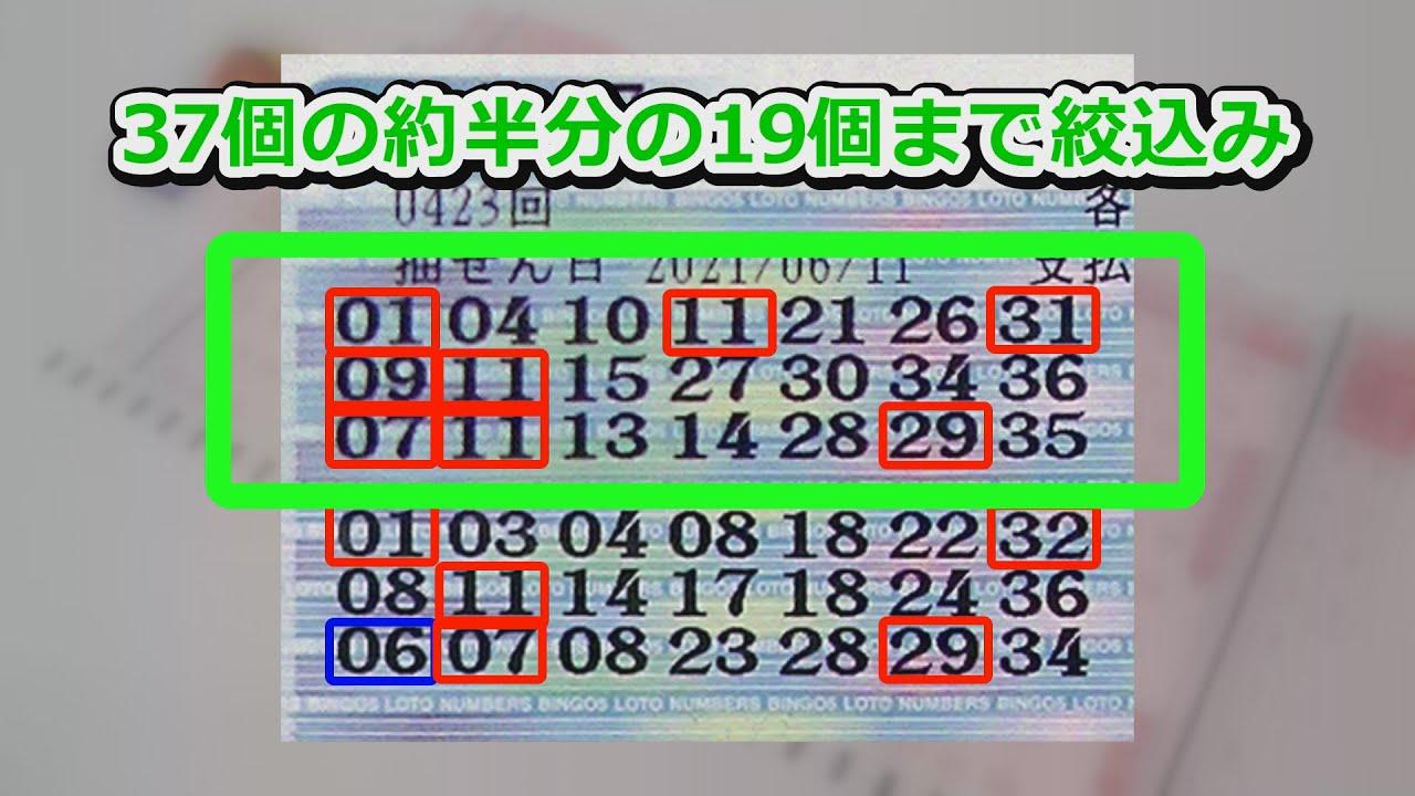 【ロト7】 前回の検証 次回予想 候補数字&組合せ方 第423回 6月11日抽選分結果と、第424回 6月18日抽選分予想