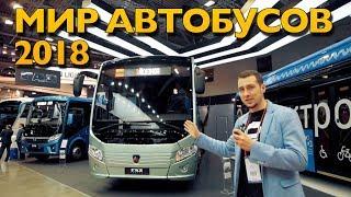 Электробусы: Когда Дохера Бабла (Мир Автобусов 2018)