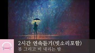 2시간 연속 듣기 | 봄 그리고 비 내리는 밤 | 릴렉스 피아노 | 빗소리 포함